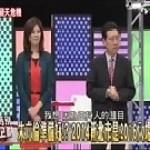 臺灣總統候選人 Taiwan Presidential Candidate 141031 TVBS 特別企劃,九合一變天危機 p7.
