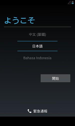 Screenshot_2014-10-31-14-04-52