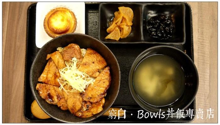 Bowls丼飯專賣店 06