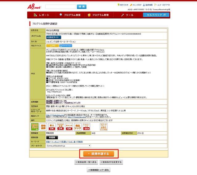 ASP(A8.net)のアフィリエイトリンク作成方法