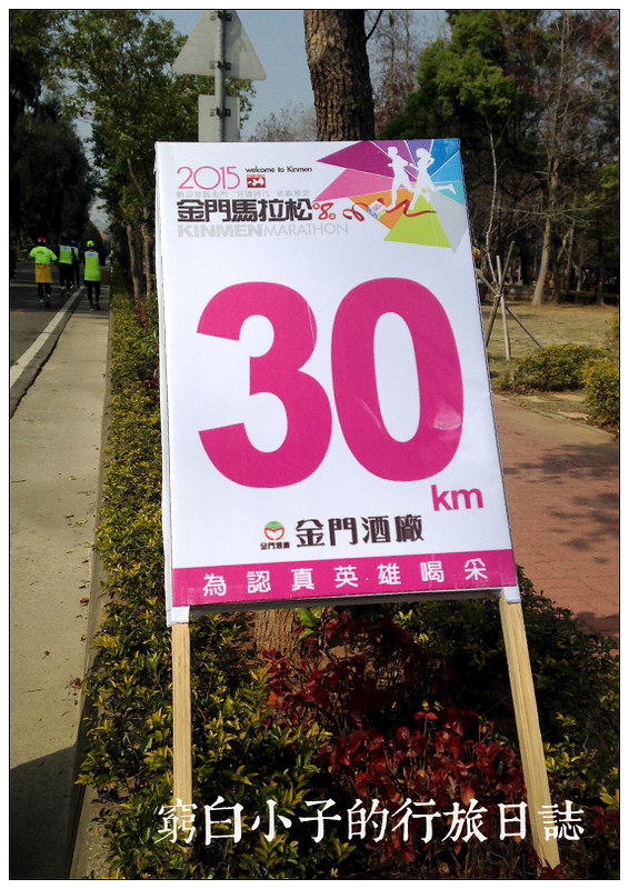金門馬拉松 40