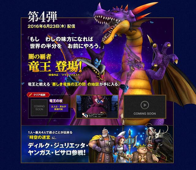 DLC第4弾:「悪しき竜族の王の間」