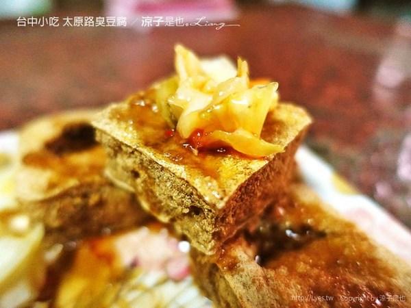 阿杉臭豆腐