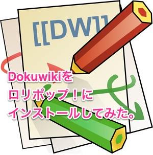 dokuwiki-install-0