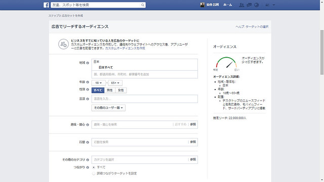 fFacebook広告掲載手順