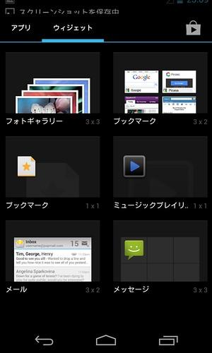 Screenshot_2014-10-31-23-09-15