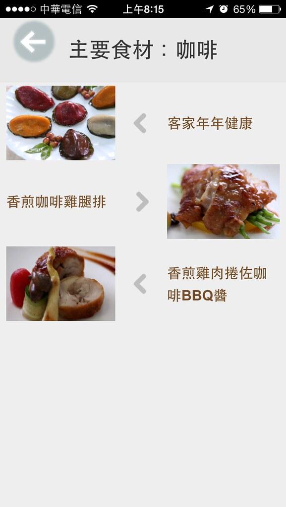 3C,app,創意料理,手機,苗栗,鮮享料理 @VIVIYU小世界