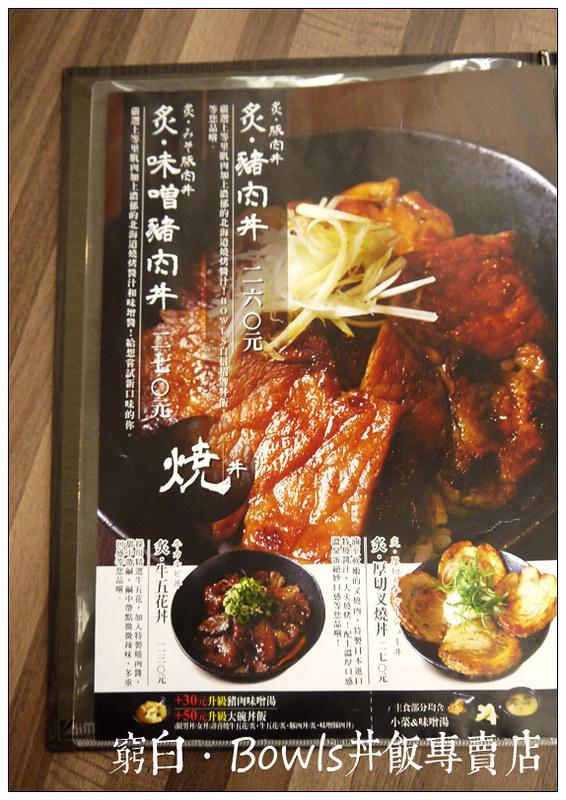 Bowls丼飯專賣店 07