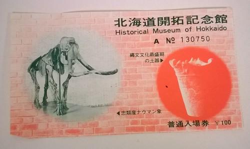 Historical Museum of Hokkaido ticket