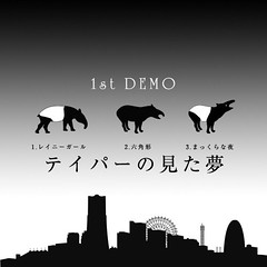 1st Demo<br/>「テイパーの見た夢」<br/>3曲入 / ¥300<br/><br/>1.レイニーガール<br/>2.六角形<br/>3.まっくらな夜