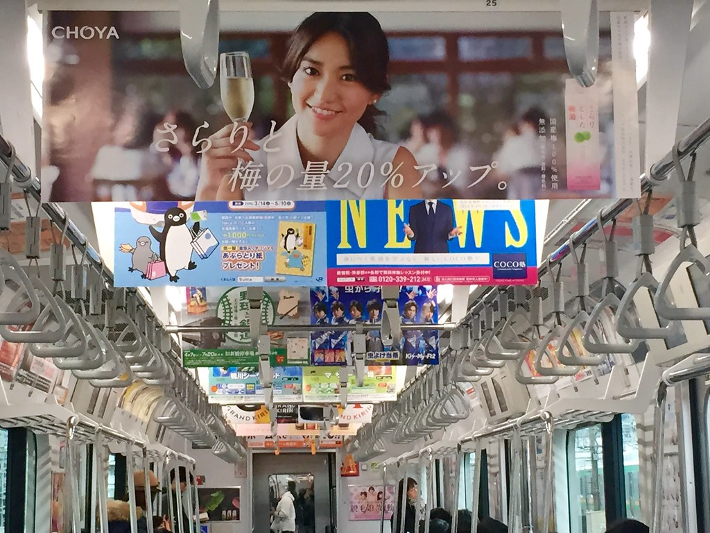Yamanote Line advertisements to go digital