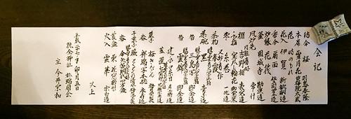 杭全神社-4.jpg