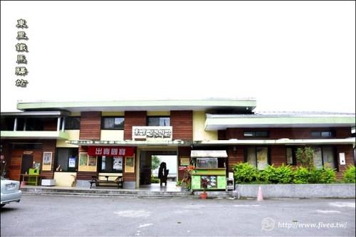 東里鐵馬驛站