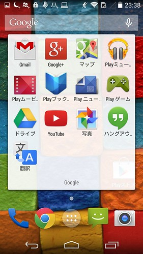 Screenshot_2014-11-20-23-38-46
