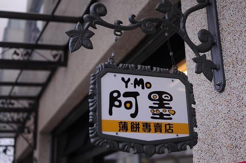 【輕食餐廳】新竹「阿墨薄餅專賣店」:薄餅好好吃(10.7ys)