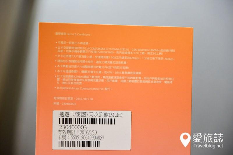 《泰国上网卡》远传远游卡攻略:免护照、免排队的免开通预付卡