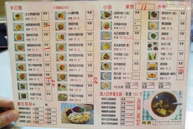東海麵饌私房麵食館 (1)
