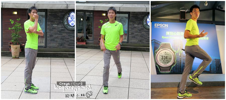 2015.04.27| 跑腿小妞| 怎麼用心率訓練大解密 - EPSON RUNSENSE SF-810心率跑步訓練錶體驗會 11.jpg