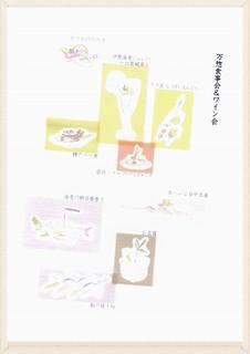 万惣食事会&ワイン会-34.jpg
