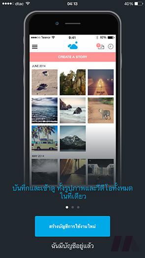 Capture App