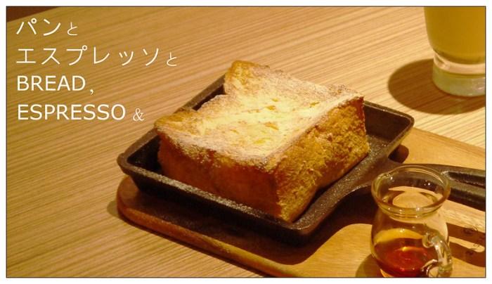 Bread, Espresso & 10