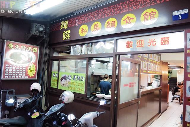 東海麵饌私房麵食館 (15)