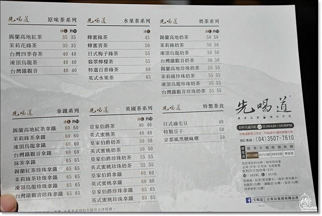 29235950432 51e0fd3ab6 z - 『熱血採訪』 先喝道-古典玫瑰園最新品牌 百貨公司內的高品質 國民平價手搖茶飲,先喝道讓你用銅板價喝好茶 。台中第一家分店在大遠百12樓,新開幕8/29~9/30 第二杯半價!