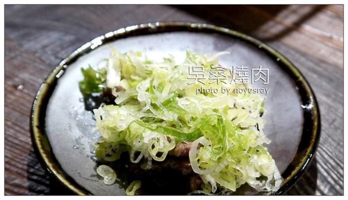 吳桑燒肉 24
