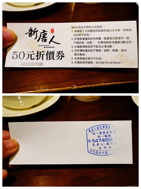 台中新唐人 (4)