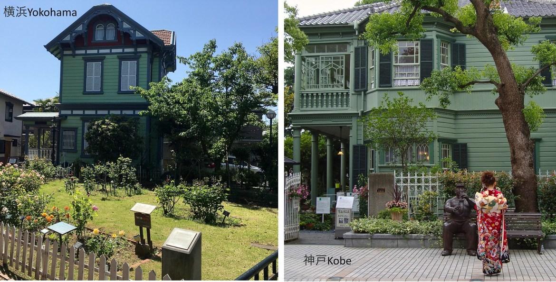 Kobe-Yokohama2