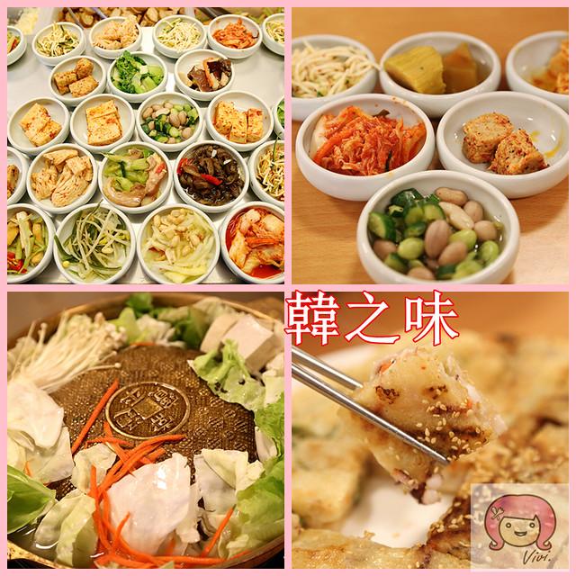 林口長庚,桃園,美食,韓之味,韓式料理 @VIVIYU小世界