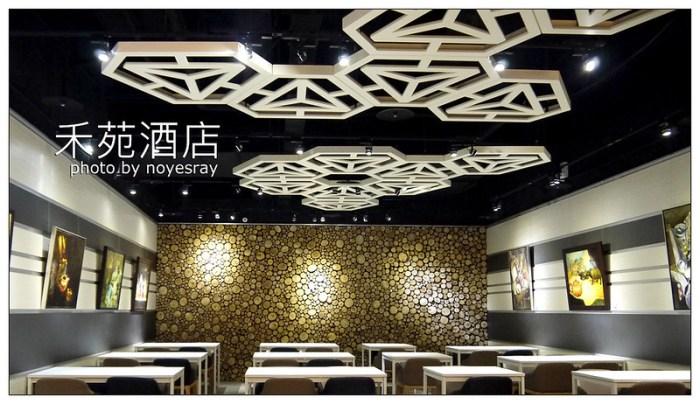 禾苑酒店 02