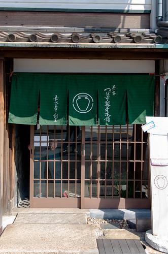 つぼ市製茶本舗-13.jpg