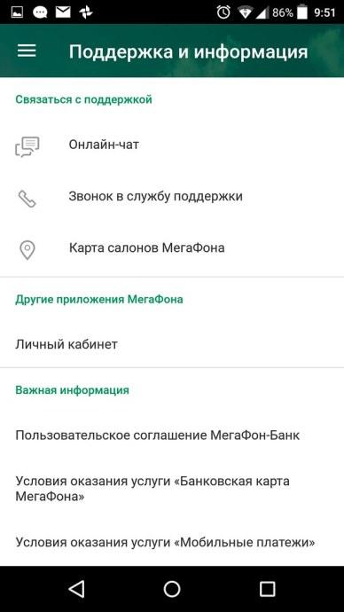 Поддержка в ПО МегаФон-Банк