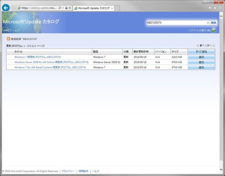 Microsoft_Update_カタログ_02