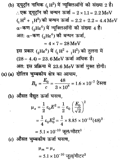 UP Board Class 12 Physics Model Papers Paper 1.13