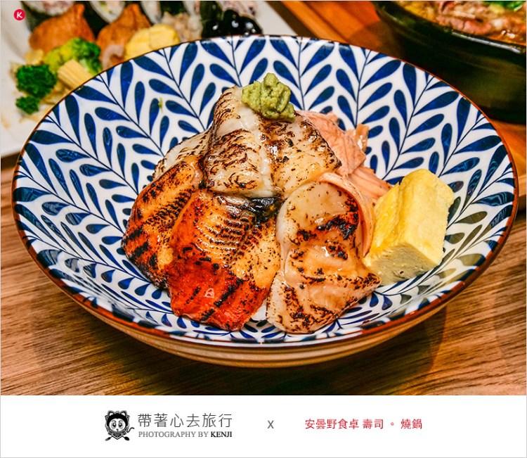 台中南屯日式料理 | 安曇野食卓 ‧ 壽司 ‧ 燒鍋-食材新鮮,用料實在,口味讓人有家的感覺的日本料理店。