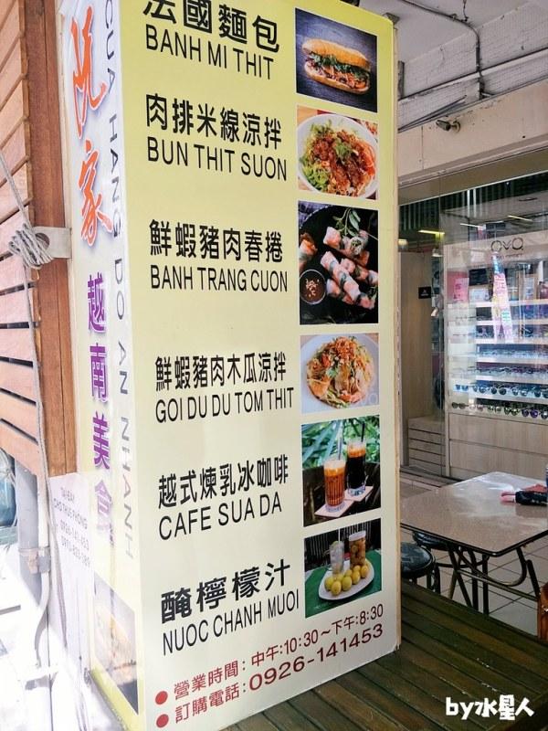 46450200334 6475838765 b - 阮家越南美食|豐原廟東法國麵包、涼拌米線、生春捲還有越式煉乳咖啡