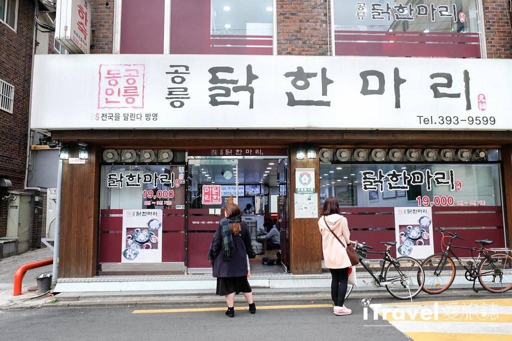 首爾美食餐廳 孔陵一隻雞 (3)