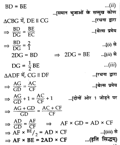 CBSE Sample Papers for Class 10 Maths in Hindi Medium Paper 1 S24.1