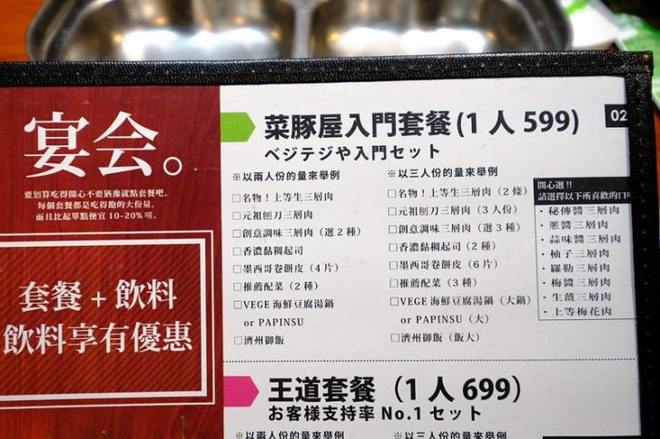 33224940058 ffb3c9ac1b c - 菜豚屋 | 從日本開來台灣的韓式連鎖烤肉店!生菜包肉太6了,快來享受被五花肉攻擊的飽足感呀~