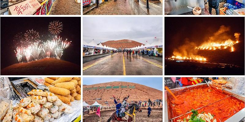 韓國濟州島慶典   濟州野火節-放火燒山韓國超特別的慶典之一,煙火秀、馬術表演,上百攤販美食吃到不要不要的。