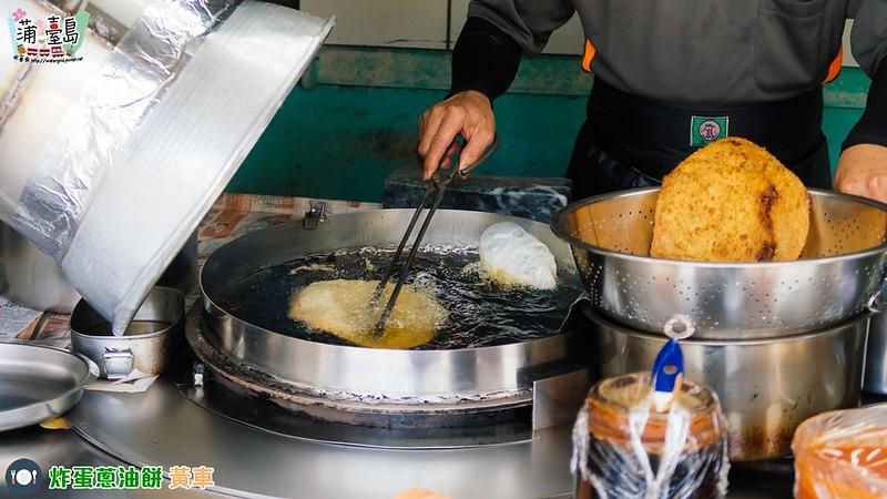 炸蛋蔥油餅02