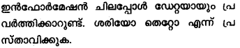 Plus One Computer Application Model Question Papers Paper 1 2