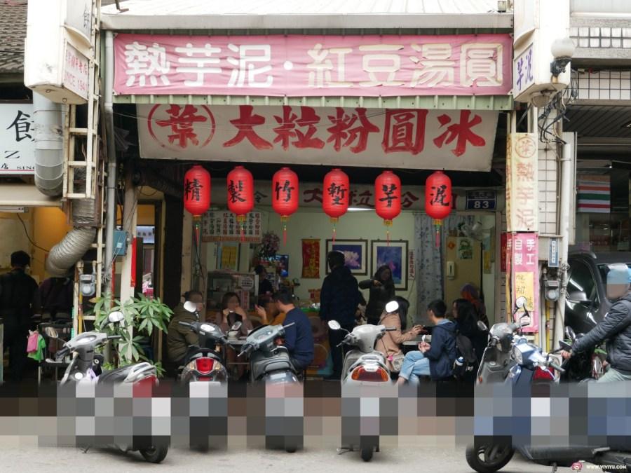 [新竹美食]大粒粉圓冰+丞祖胡椒餅|新竹城隍廟附近傳統小吃~屹立不搖的古早好味道 @VIVIYU小世界