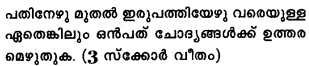 Plus One Computer Science Model Question Papers Paper 3.16