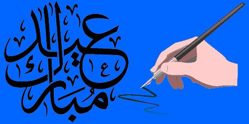 Contoh Kaligrafi Khat Naskhi Surat Al Ashr Contoh Kaligrafi