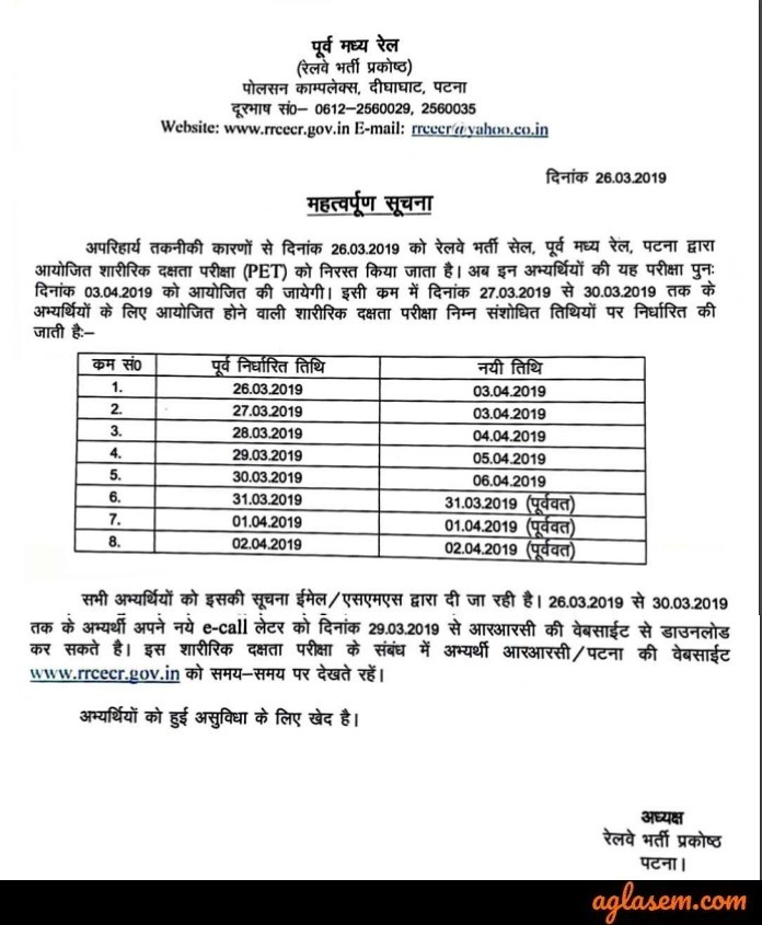 RRC ECR exam dates notice.