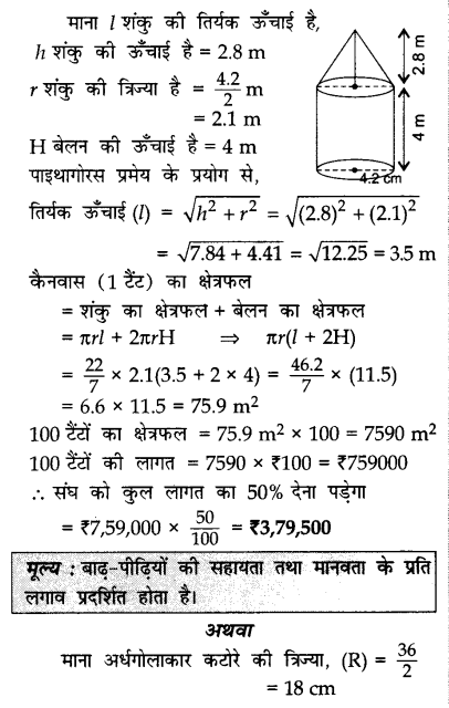 CBSE Sample Papers for Class 10 Maths in Hindi Medium Paper 1 S22