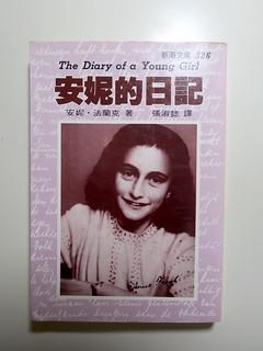 她又重讀《安妮的日記》:開啟二戰納粹屠殺歷史的認識(14.7ys)